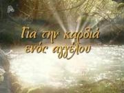 Για την καρδιά ενός αγγέλου (Alpha TV σειρά Έτος: 2006-2007)