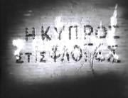 Η Κύπρος στις φλόγες (1964)